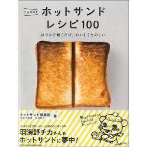 こんがり!ホットサンドレシピ100 はさんで焼くだけ / シンコーミュージックエンタテイメント