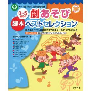 楽譜 0〜5歳児の 劇あそび 脚本 ベストセレクション CD付 / ナツメ社