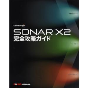 楽譜 SONAR X2 完全攻略ガイド / サウンドデザイナー