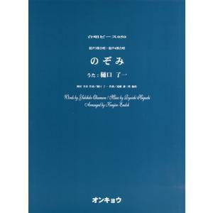 合唱ピースOCP−050 混声3部合唱・混声4部合唱 のぞみ/樋口了一 / オンキョウパブリッシュ