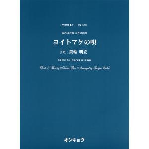 合唱ピースOCP−051 混声3部合唱・混声4部合唱 ヨイトマケの唄 / オンキョウパブリッシュ