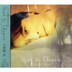 CD ロード・トゥ・ショパン/小曽根真 / ユニバーサルミュージック