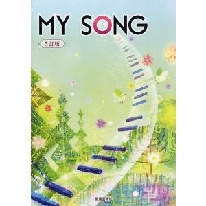 クラス合唱曲集 MY SONG マイソング 5訂版 / 教育芸術社