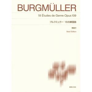 楽譜 標準版 ブルクミュラー 18の練習曲 New Edition 解説付 / 音楽之友社