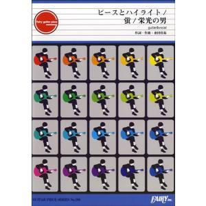 楽譜 ギターピース185 ピースとハイライト・栄光の男・蛍/サザンオールスターズ / フェアリー