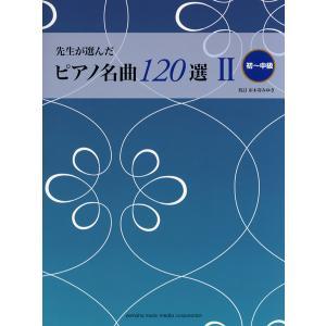 楽譜 先生が選んだピアノ名曲120選 2 初〜中級 / ヤマハミュージックメディア