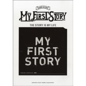 楽譜 バンドスコア MY FIRST STORY/THE STORY IS MY LIFE / ヤマ...