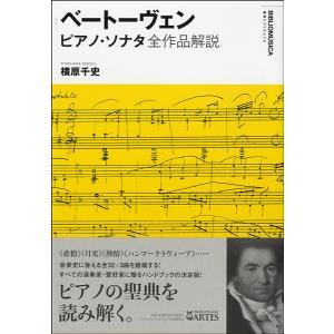 叢書 ビブリオムジカ ベートーヴェン ピアノ・ソナタ全作品解説 / アルテスパブリッシング