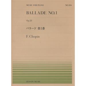 楽譜 全音ピアノピース NO.534 バラード第1番/ショパン / 全音楽譜出版社