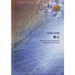 楽譜 バンドスコアピース1573 核心/B'z / フェアリー
