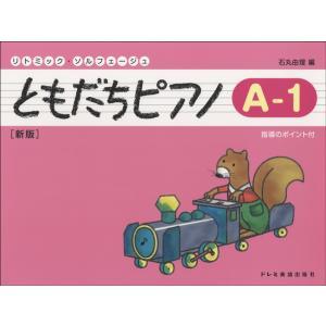楽譜 リトミック・ソルフェージュ ともだちピアノ A―1 新版 / ドレミ楽譜出版社