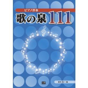 ピアノ伴奏 歌の泉111 藤本祐三/編 / オ...の関連商品2