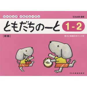 楽譜 リトミック・ソルフェージュ ともだちのーと(1−2) 新版 / ドレミ楽譜出版社