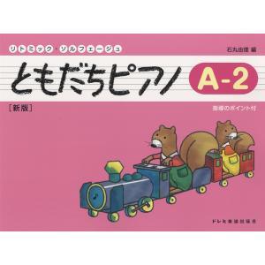 楽譜 リトミック・ソルフェージュ ともだちピアノ A―2 新版 / ドレミ楽譜出版社