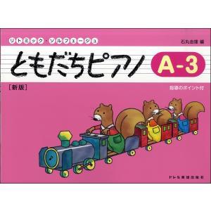 楽譜 リトミック・ソルフェージュ ともだちピアノA―3[新版] / ドレミ楽譜出版社