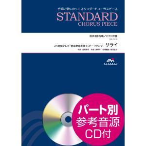 楽譜 スタンダードコーラスピース 混声3部合唱 サライ 谷村新司 CD付 / ウィンズ・スコア