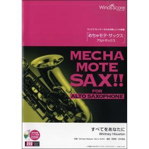 楽譜 めちゃモテ・サックス〜アルトサックス〜すべてをあなたに/Whitney Houston 参考音源CD付 / ウィンズ・スコア