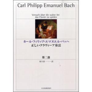 カール・フィリップ・エマヌエル・バッハ 正しいクラヴィーア奏法 第ニ部 / 全音楽譜出版社
