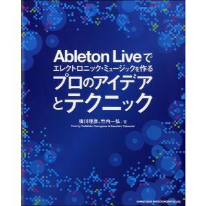 楽譜 ABLETON LIVEでエレクトロニック・ミュージックを作るプロのアイデアとテクニック(CD...