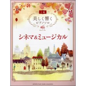 楽譜 美しく響くピアノソロ 上級 シネマ&ミュージカル / ヤマハミュージックメディア|shimamura-gakufu