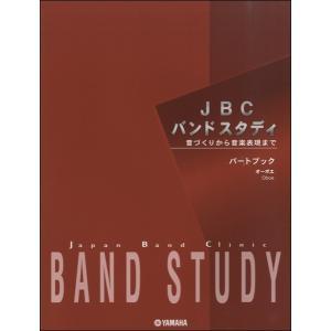 JBCバンドスタディ パートブック オーボエ / ヤマハミュージックメディア
