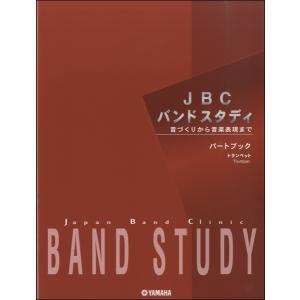 JBCバンドスタディ パートブック トランペット / ヤマハミュージックメディア