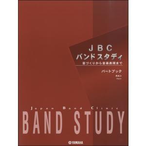 JBCバンドスタディ パートブック ホルン / ヤマハミュージックメディア