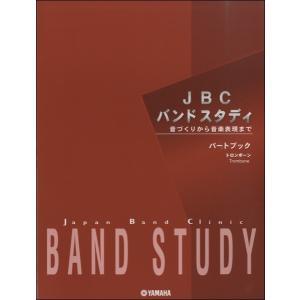 JBCバンドスタディ パートブック トロンボーン / ヤマハミュージックメディア