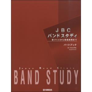 JBCバンドスタディ パートブック ユーフォニアム / ヤマハミュージックメディア