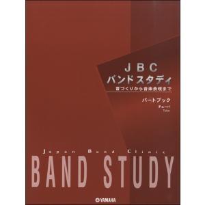 JBCバンドスタディ パートブック チューバ / ヤマハミュージックメディア