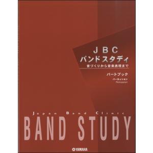 JBCバンドスタディ パートブック パーカッション / ヤマハミュージックメディア