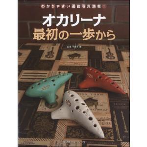 オカリーナ 最初の一歩から プリマ楽器の商品画像|ナビ