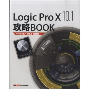 楽譜 Logic Pro X10.1 攻略Book「バージョン10.1追補版」 / サウンドデザイナー
