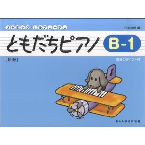 楽譜 リトミック・ソルフェージュ ともだちピアノ B―1 新版 / ドレミ楽譜出版社