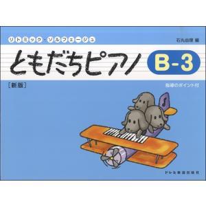 楽譜 リトミック・ソルフェージュ ともだちピアノ(B―3)新版 / ドレミ楽譜出版社