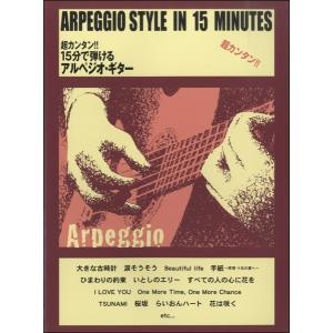 楽譜 超カンタン!!15分で弾けるアルペジオ・ギター / ケイ・エム・ピー