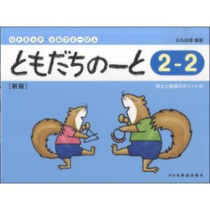楽譜 リトミック・ソルフェージュ ともだちのーと2−2[新版] / ドレミ楽譜出版社