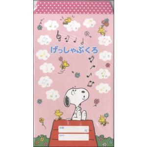 スヌーピー 月謝袋 ピンク〔10枚入り〕 / ヤマハミュージックメディア