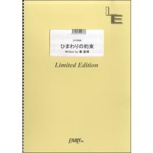LPV959ピアノ&ヴォーカル ひまわりの約束/秦基博 / ...