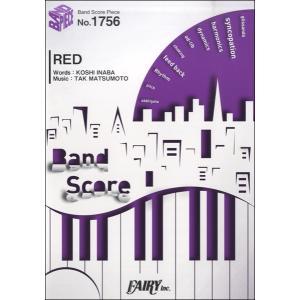 楽譜 バンドスコアピース1756 RED/B'z / フェアリー