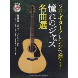ソロ・ギターアレンジで弾く! 憧れのジャズ名曲選...の商品画像