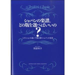 ショパンの楽譜、どの版を選べばいいの? −エディションの違いで読み解くショパンの音楽 / ヤマハミュージックメディア 島村楽器 楽譜便
