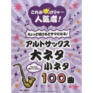 これが吹けりゃ〜人気者! ちょっと吹けるとサマになる! アルトサックス 大ネタ小ネタ100曲 ヤマハミュージックメディアの商品画像|ナビ
