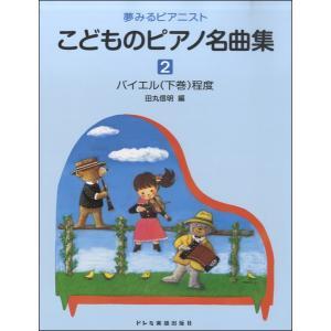 楽譜 夢みるピアニスト こどものピアノ名曲集(2) / ドレミ楽譜出版社 島村楽器 楽譜便