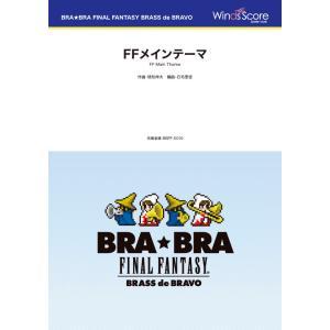 楽譜 BRA★BRA FINAL FANTASY BRASS de BRAVO 〔BRA★BRA〕F...