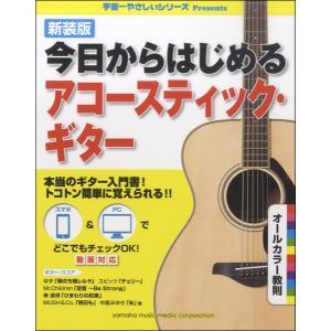 楽譜 新装版 今日からはじめるアコースティック・ギター / ヤマハミュージックメディア