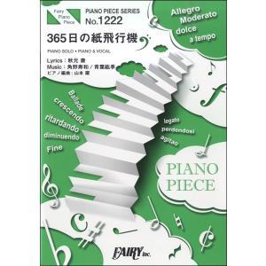 PP1222ピアノピース 365日の紙飛行機/AKB48 / フェアリー