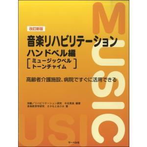 改訂新版 音楽リハビリテーション ハンドベル編/ミュージックベル・トーンチャイム / サーベル社