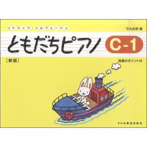 楽譜 リトミック・ソルフェージュともだちピアノC−1[新版] / ドレミ楽譜出版社