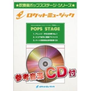POP149 SUN/星野源 / ロケットミュージック(旧エイトカンパニィ)